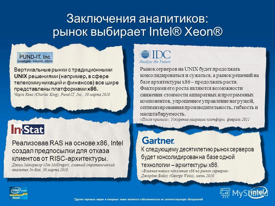 Заключения аналитиков: рынок выбирает Intel® Xeon® Вертикальные рынки с традиционными UNIX решениями ( например, в сфере телекоммуникаций и финансов ) все шире представлены платформами x86. Чарлз Кинг (Charles King), Pund-IT, Inc., 30 марта 2010 Реал