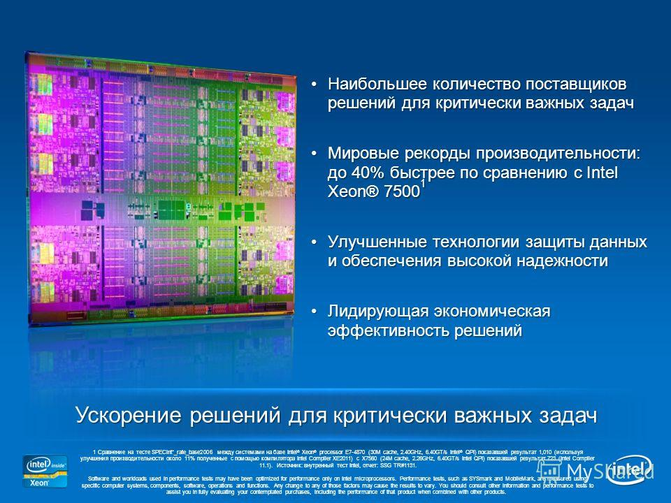 Наибольшее количество поставщиков решений для критически важных задач Наибольшее количество поставщиков решений для критически важных задач Мировые рекорды производительности: до 40% быстрее по сравнению с Intel Xeon® 7500 1Мировые рекорды производит