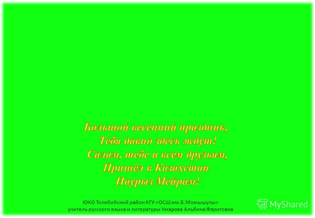 ЮКО Толебийский район КГУ «ОСШ им.Б.Момышулы» учитель русского языка и литературы Умарова Альбина Фаритовна