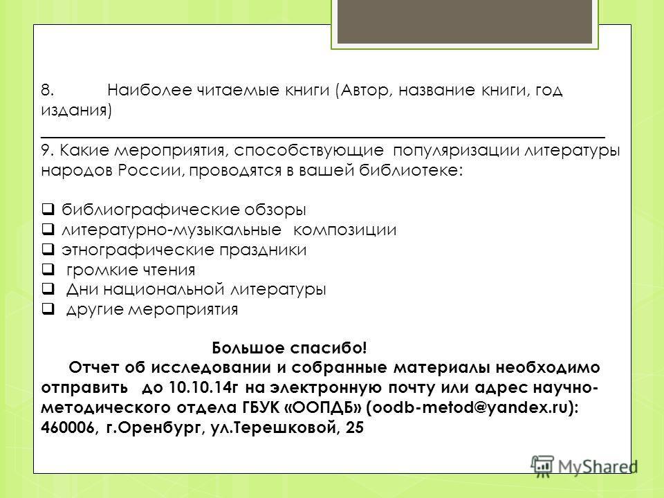8. Наиболее читаемые книги (Автор, название книги, год издания) ____________________________________________________________________ 9. Какие мероприятия, способствующие популяризации литературы народов России, проводятся в вашей библиотеке: библиогр