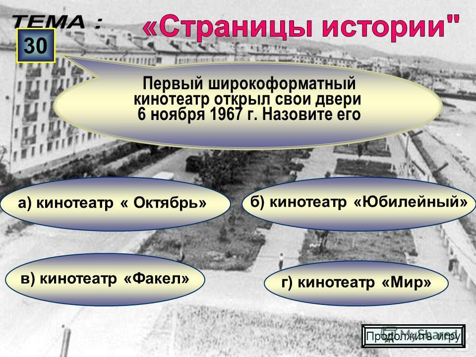 в) 1829 г. а) 1868 г. б) 1812 г. 20 В каком году Усть-Каменогорск получил статус уездного города? Продолжить игру г) 1852 г.
