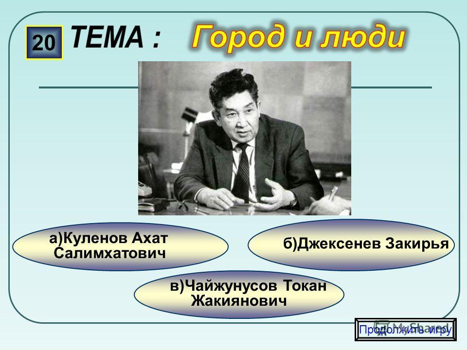 в) Курдаков Е.В. б) Волков А.М. а) Чистяков М.И. 10 Продолжить игру г)Егоров А.И.