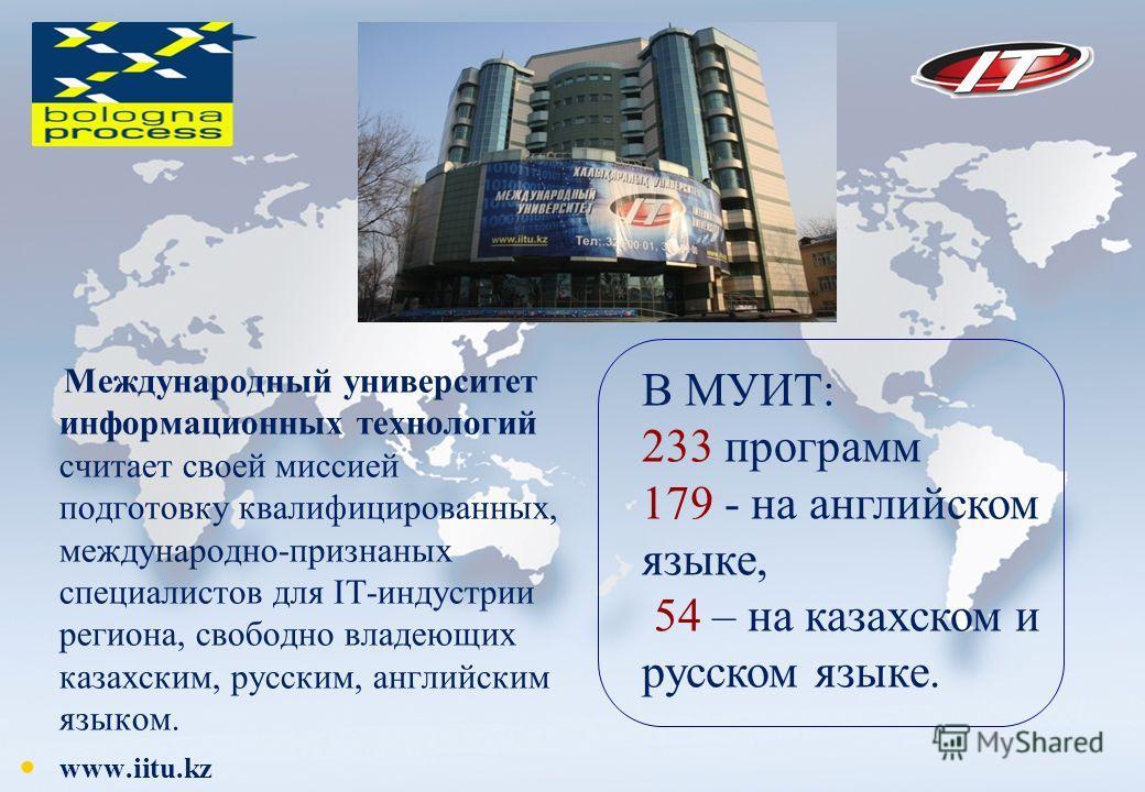 Международный университет информационных технологий считает своей миссией подготовку квалифицированных, международно-признаных специалистов для IT-индустрии региона, свободно владеющих казахским, русским, английским языком. www.iitu.kz В МУИТ: 233 пр