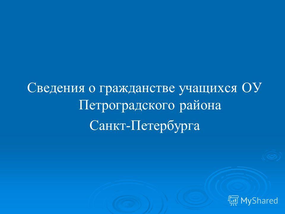 Сведения о гражданстве учащихся ОУ Петроградского района Санкт-Петербурга