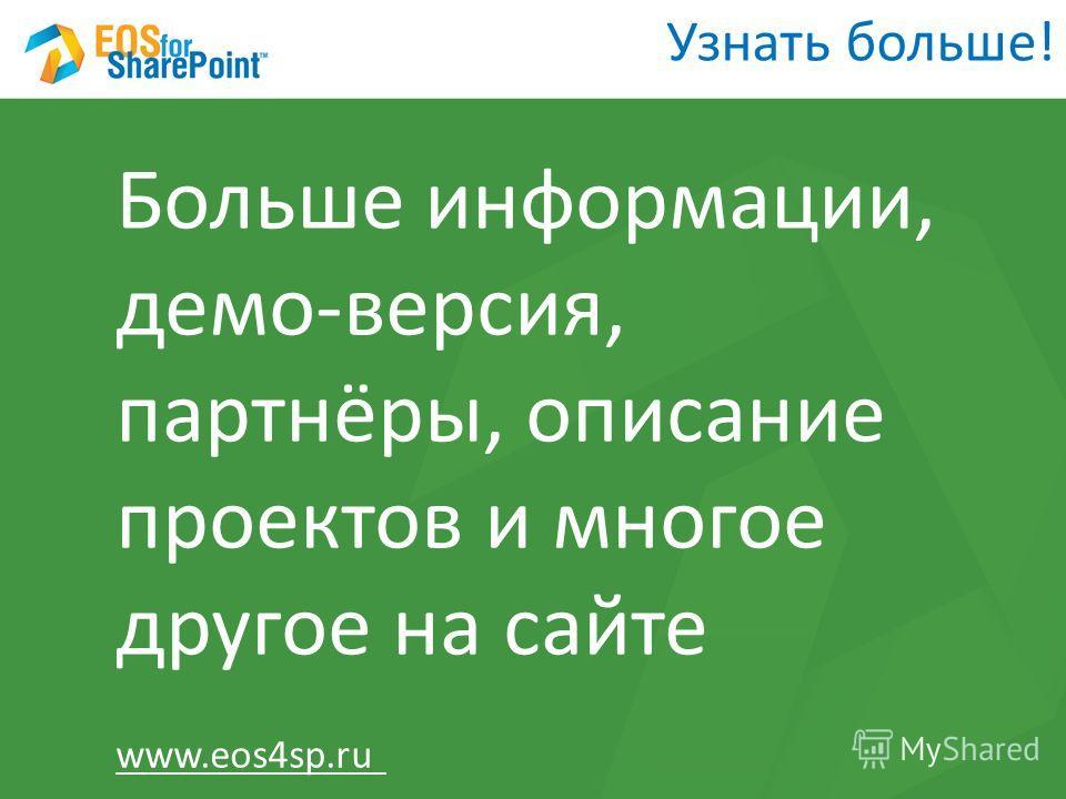 Узнать больше! Больше информации, демо-версия, партнёры, описание проектов и многое другое на сайте www.eos4sp.ru