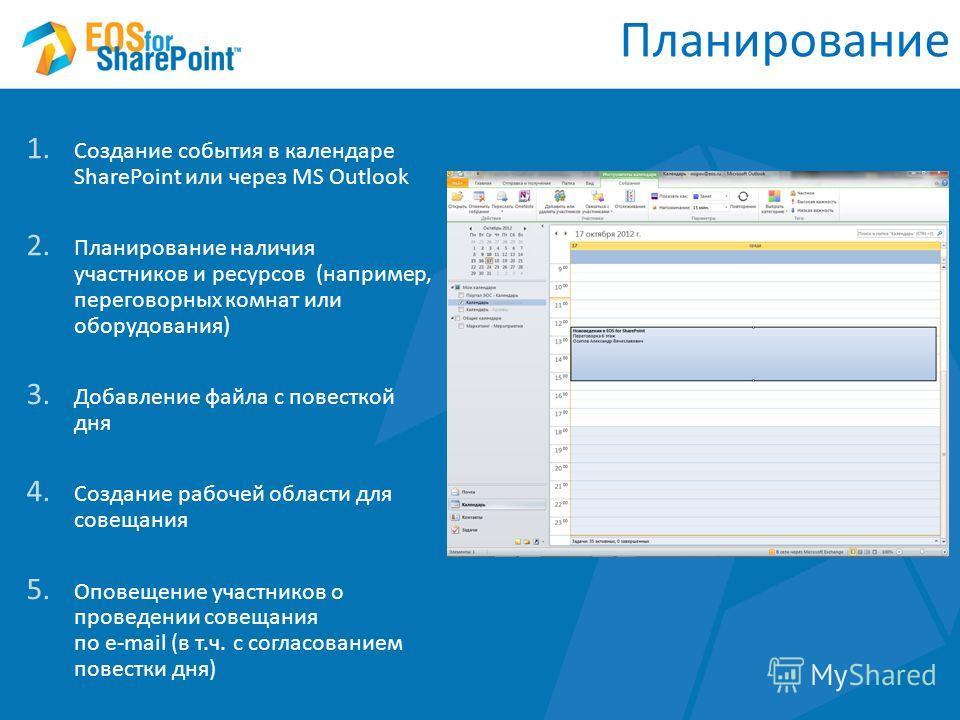 Планирование 1. Создание события в календаре SharePoint или через MS Outlook 2. Планирование наличия участников и ресурсов (например, переговорных комнат или оборудования) 3. Добавление файла с повесткой дня 4. Создание рабочей области для совещания