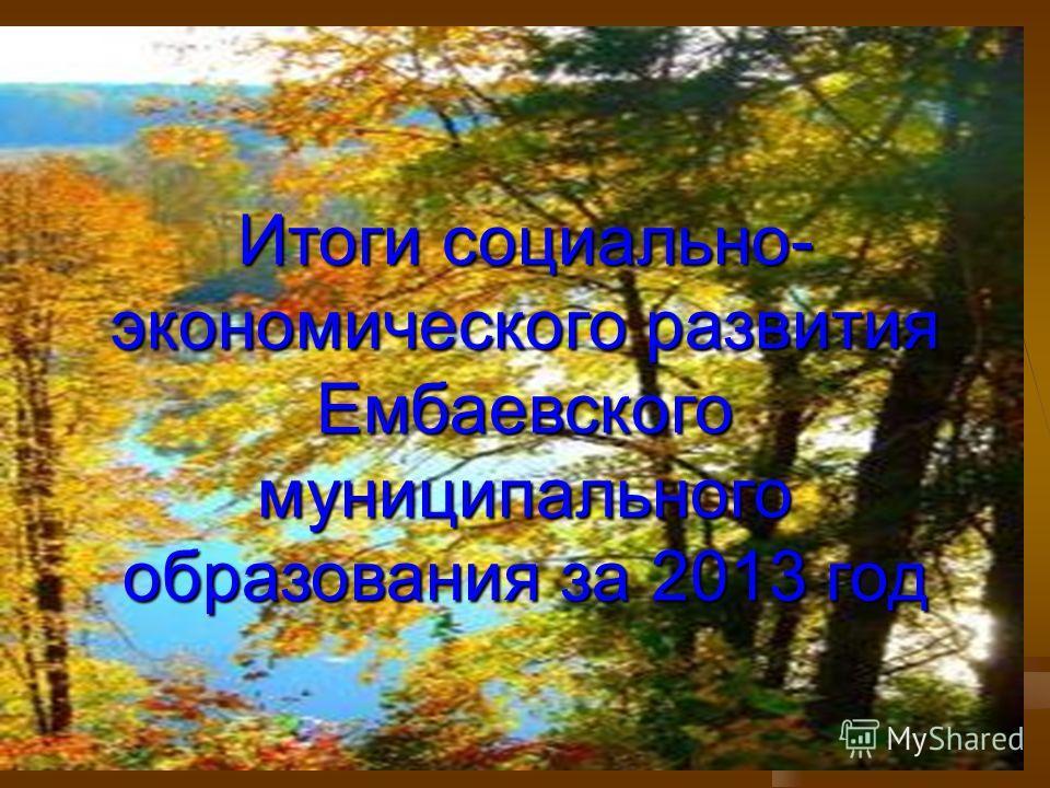 Итоги социально- экономического развития Ембаевского муниципального образования за 2013 год