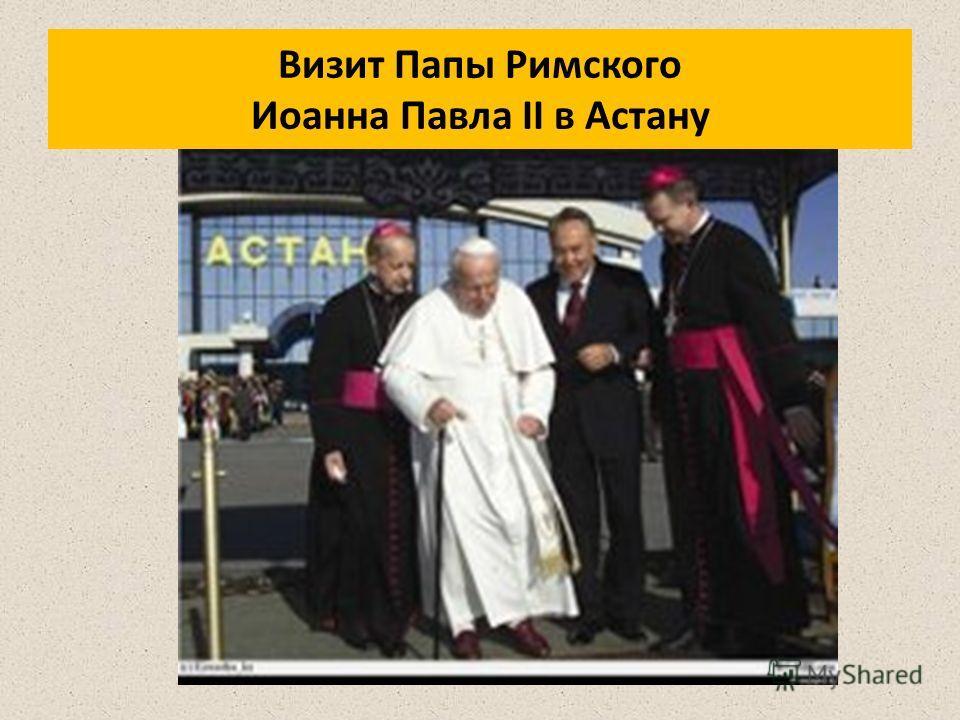 Визит Папы Римского Иоанна Павла ІІ в Астану