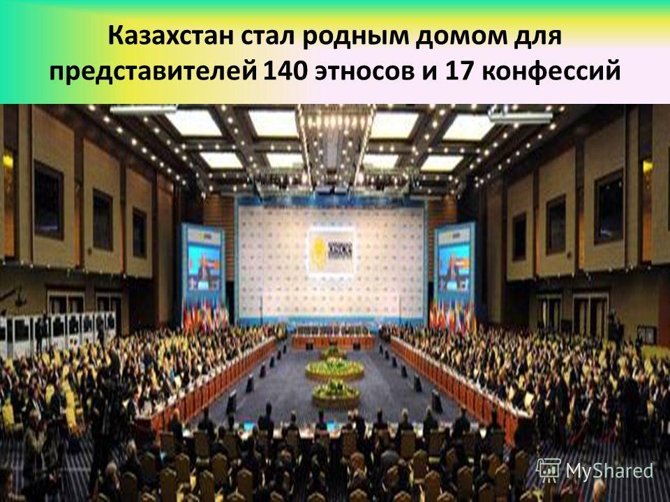Казахстан стал родным домом для представителей 140 этносов и 17 конфессий