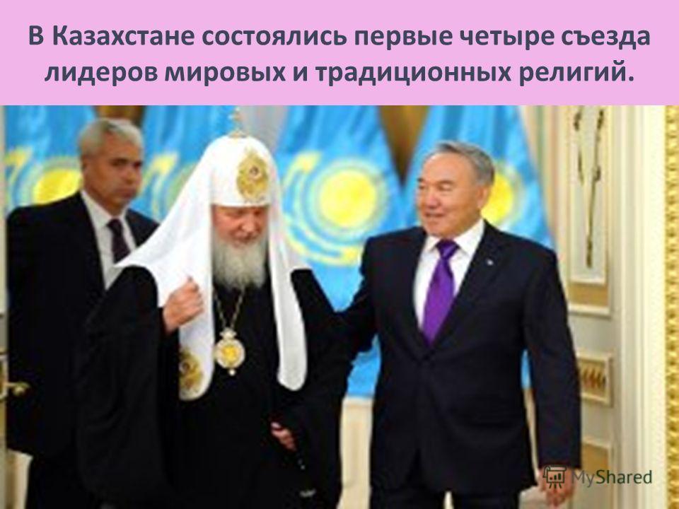 В Казахстане состоялись первые четыре съезда лидеров мировых и традиционных религий.