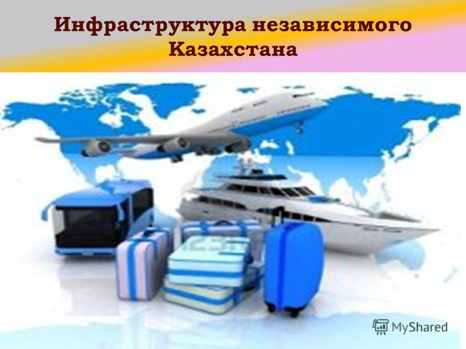Инфраструктура независимого Казахстана
