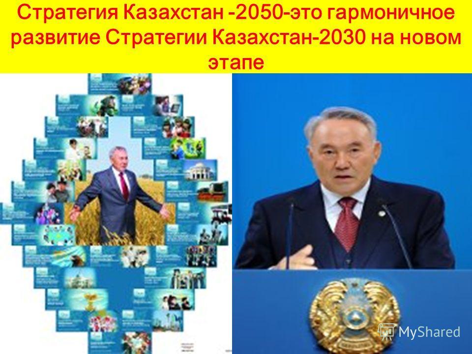 Стратегия Казахстан -2050-это гармоничное развитие Стратегии Казахстан-2030 на новом этапе
