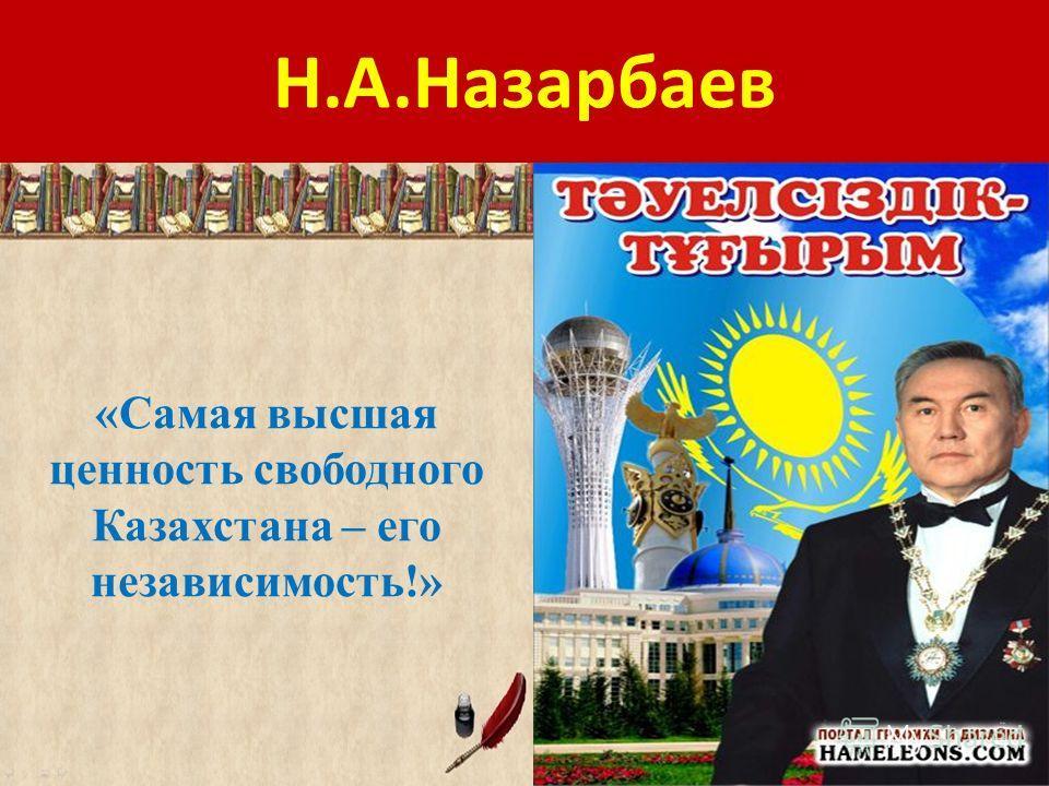 Н.А.Назарбаев «Самая высшая ценность свободного Казахстана – его независимость!»