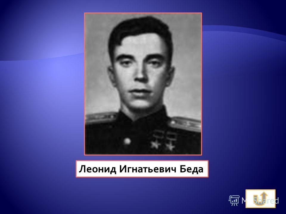 Леонид Игнатьевич Беда