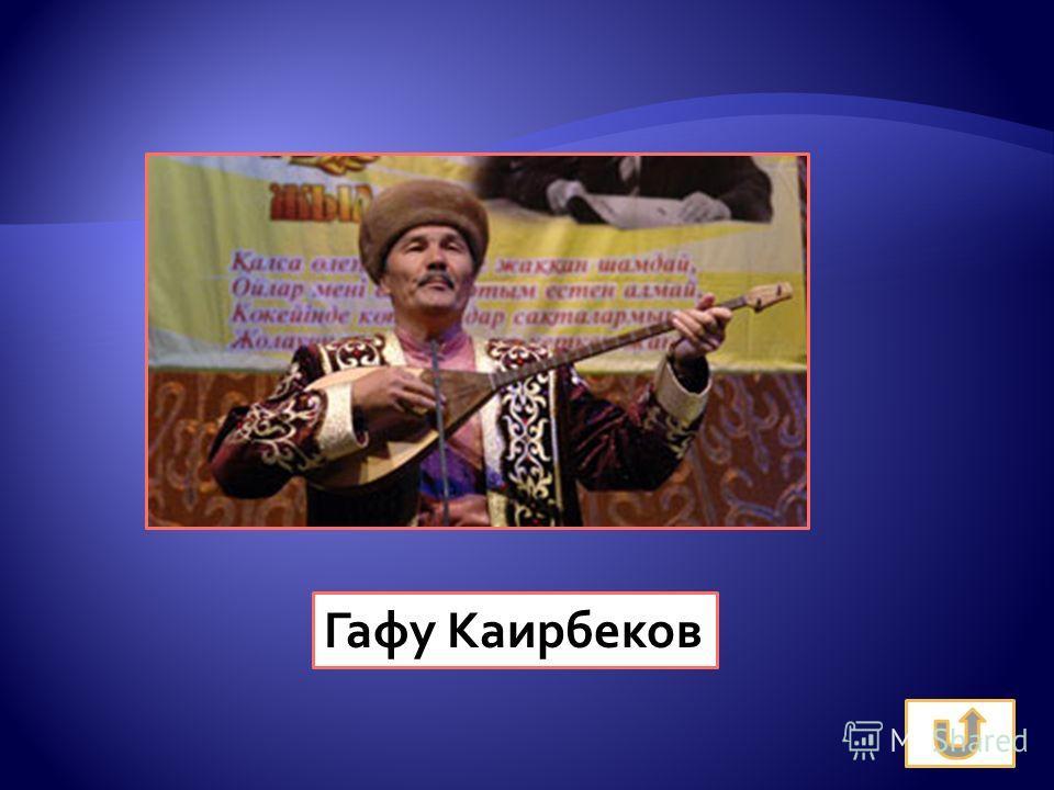 Гафу Каирбеков