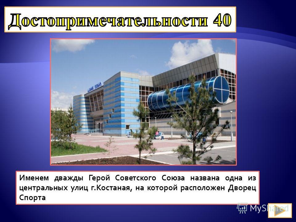 Именем дважды Герой Советского Союза названа одна из центральных улиц г.Костаная, на которой расположен Дворец Спорта