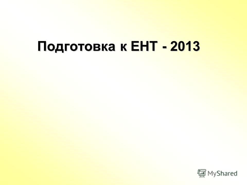 Подготовка к ЕНТ - 2013