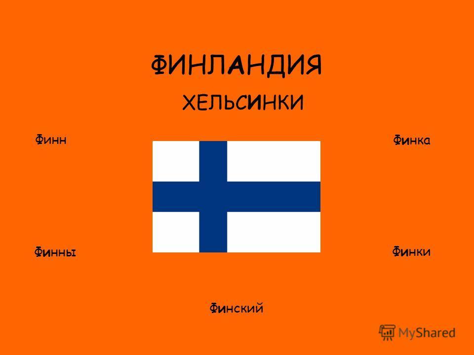 ФЛАГ ФИНЛАНДИЯ ХЕЛЬСИНКИ Финн Финны Финка Финки Финский