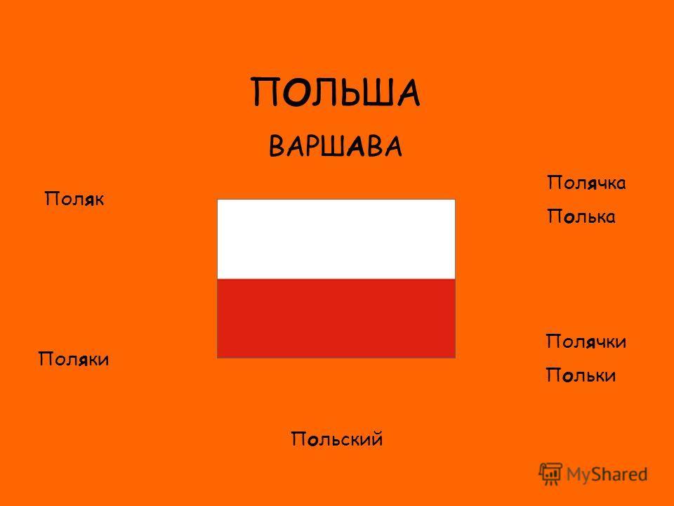 ФЛАГ ПОЛЬША ВАРШАВА Поляк Поляки Полячка Полька Полячки Польки Польский