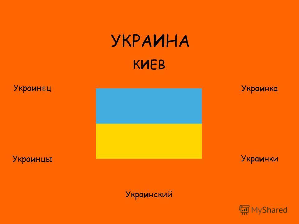 ФЛАГ УКРАИНА КИЕВ Украинец Украинцы Украинка Украинки Украинский