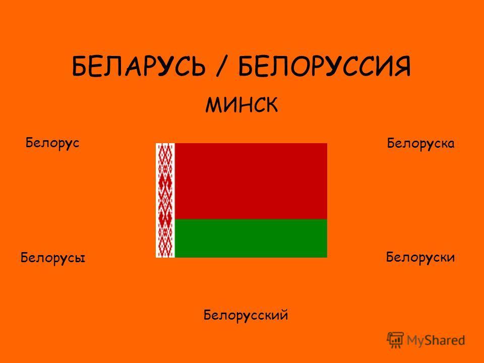 ФЛАГ БЕЛАРУСЬ / БЕЛОРУССИЯ МИНСК Белорус Белорусы Белоруска Белоруски Белорусский