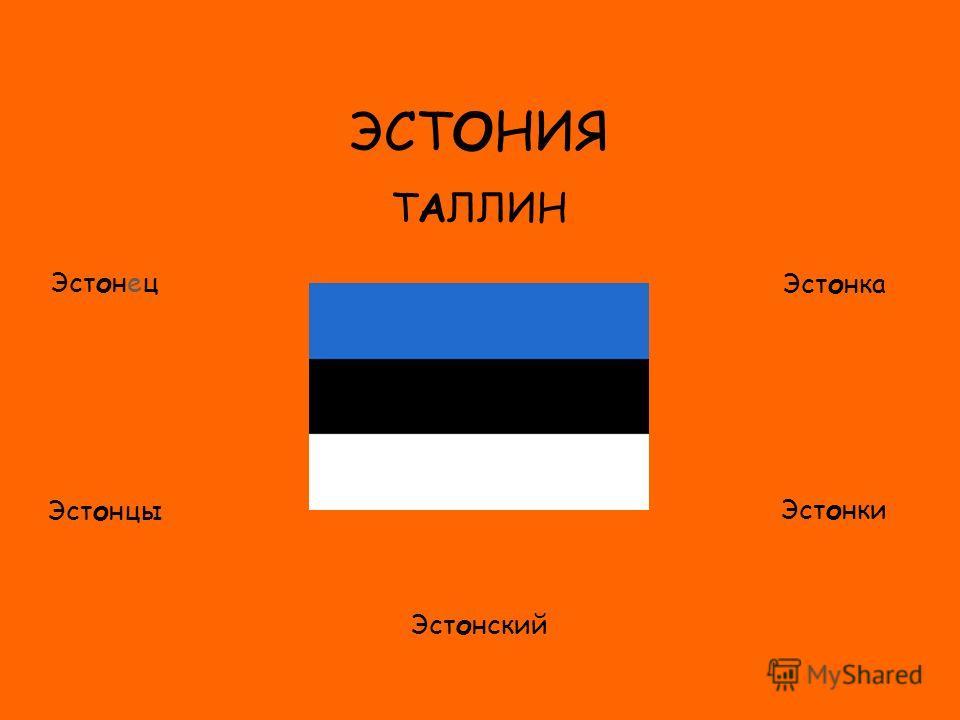 ФЛАГ ЭСТОНИЯ ТАЛЛИН Эстонец Эстонцы Эстонка Эстонки Эстонский