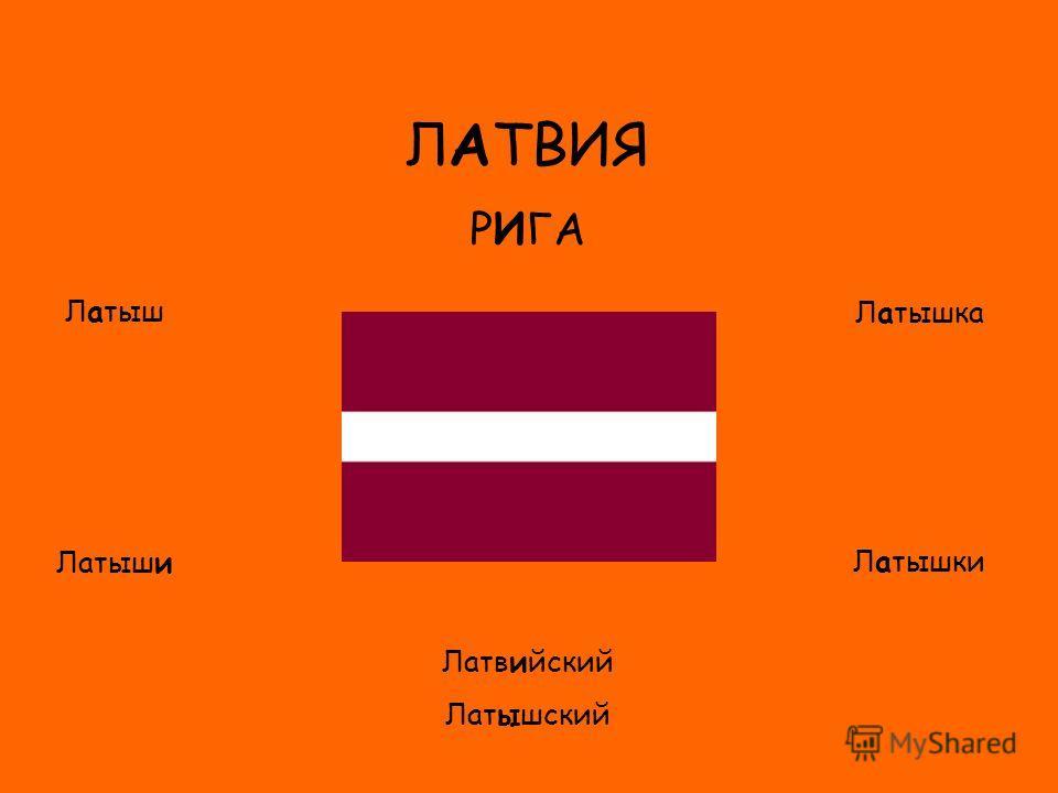 ФЛАГ ЛАТВИЯ Латыш Латыши Латышка Латышки Латвийский Латышский РИГА