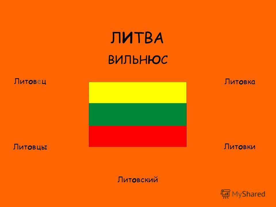 ФЛАГ ЛИТВА Литовец Литовцы Литовка Литовки Литовский ВИЛЬНЮС