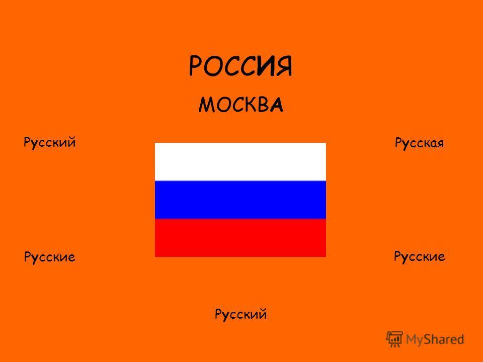 ФЛАГ РОССИЯ МОСКВА Русский Русские Русская Русские Русский