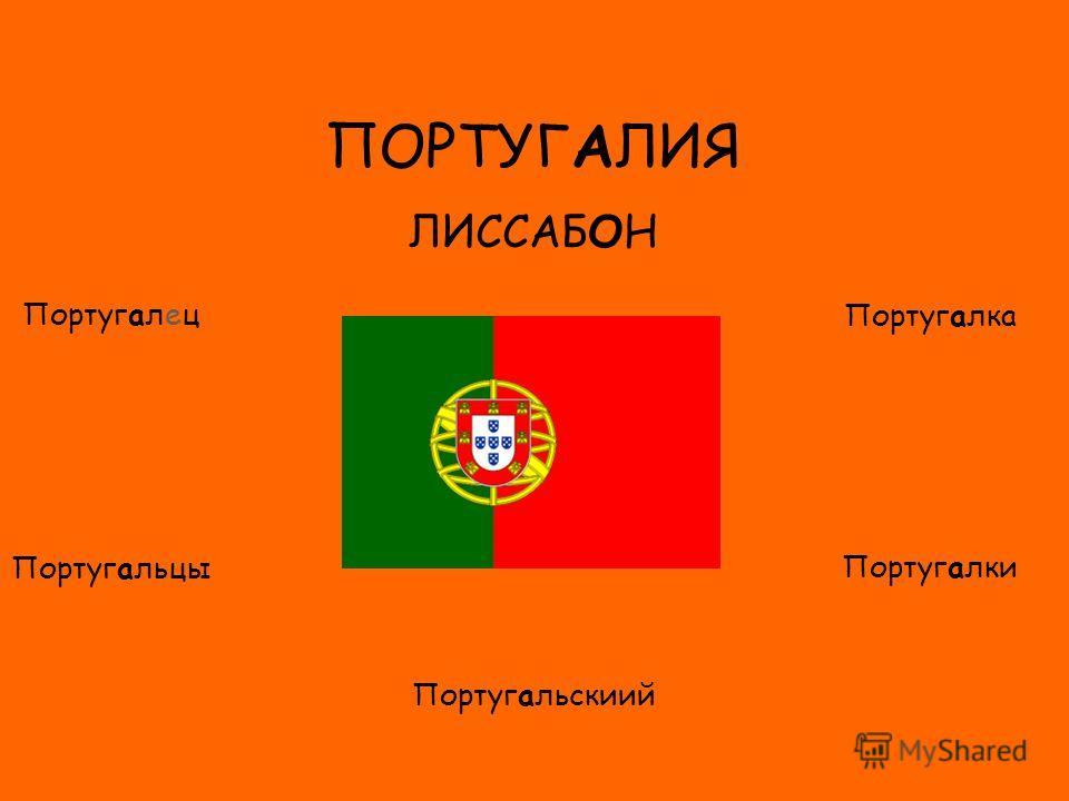 ФЛАГ ПОРТУГАЛИЯ ЛИССАБОН Португалец Португальцы Португалка Португалки Португальскиий
