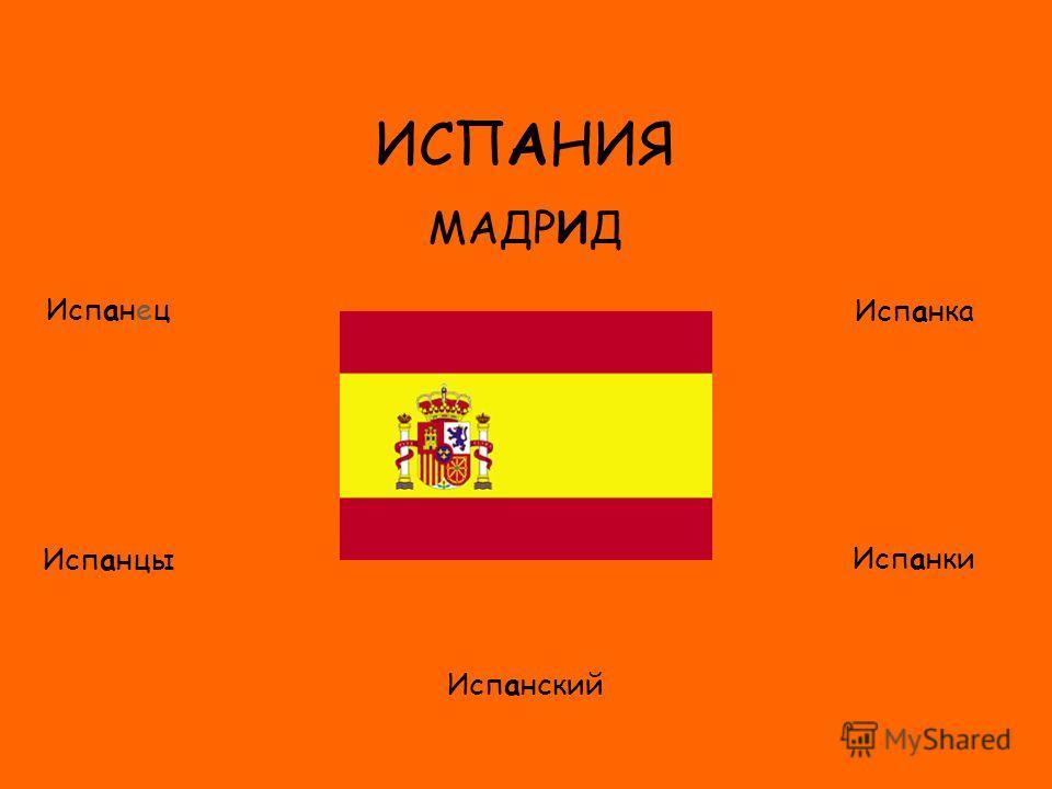 ФЛАГ ИСПАНИЯ МАДРИД Испанец Испанцы Испанка Испанки Испанский