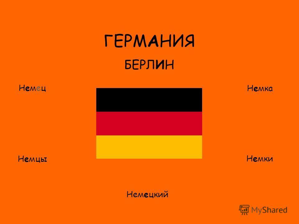 ФЛАГ ГЕРМАНИЯ БЕРЛИН Немец Немец Немцы Немка Немки Немецкий