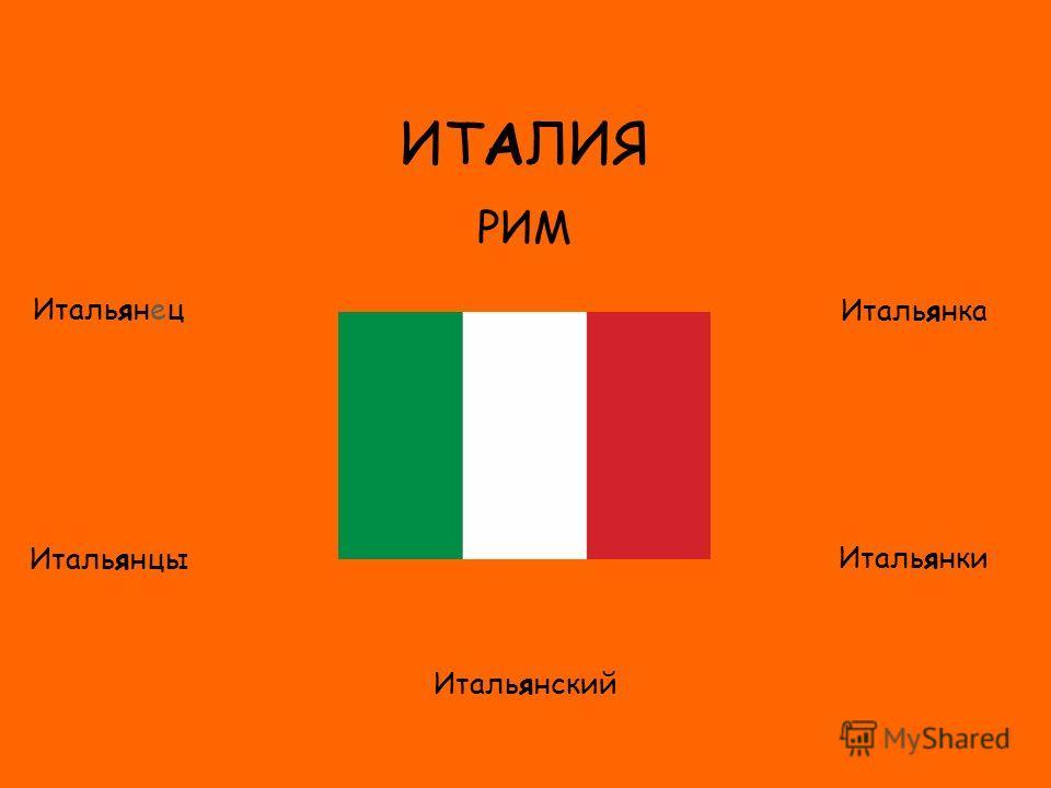ФЛАГ ИТАЛИЯ РИМ Итальянец Итальянцы Итальянка Итальянки Итальянский