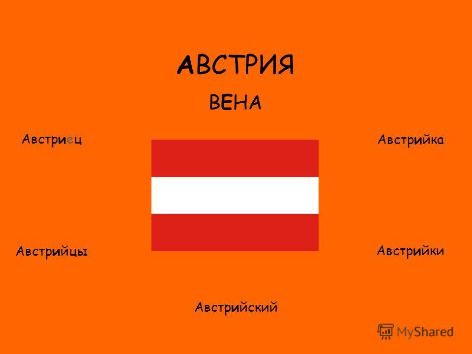 ФЛАГ АВСТРИЯ ВЕНА Австриец Австрийцы Австрийка Австрийки Австрийский