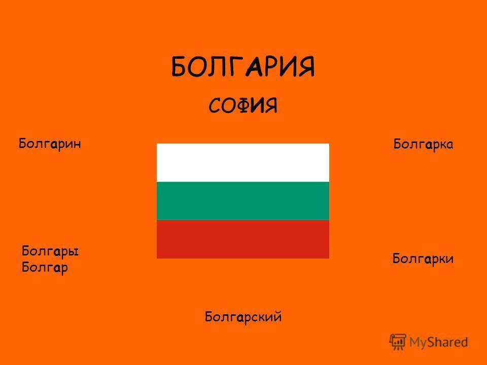ФЛАГ БОЛГАРИЯ СОФИЯ Болгарин Болгары Болгар Болгарка Болгарки Болгарский