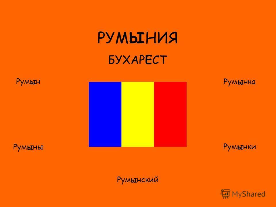 ФЛАГ РУМЫНИЯ БУХАРЕСТ Румын Румыны Румынка Румынки Румынский