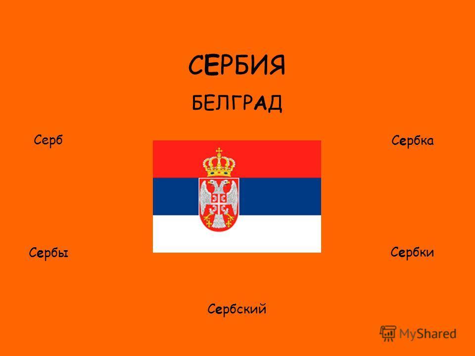 ФЛАГ СЕРБИЯ БЕЛГРАД Серб Сербы Сербка Сербки Сербский