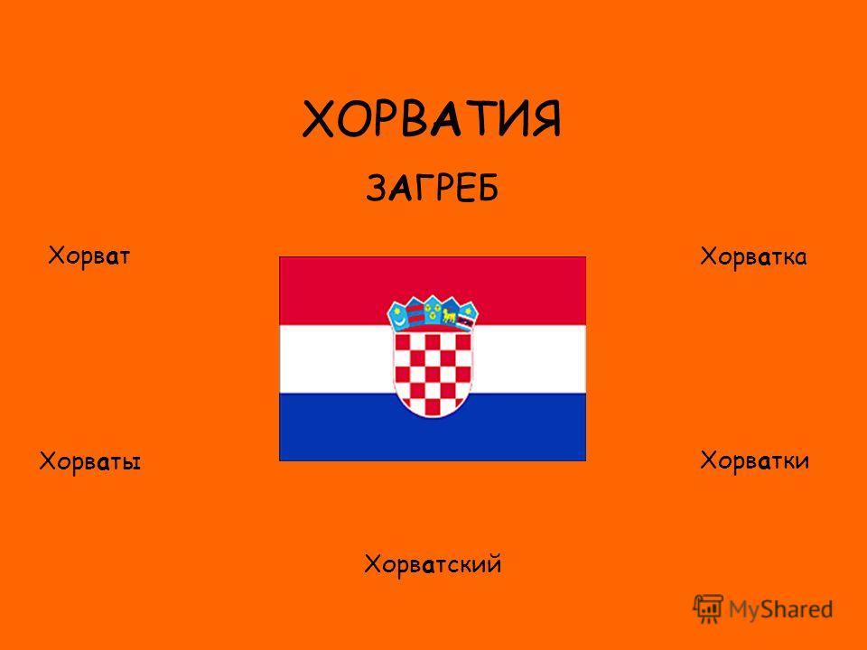 ФЛАГ ХОРВАТИЯ ЗАГРЕБ Хорват Хорваты Хорватка Хорватки Хорватский