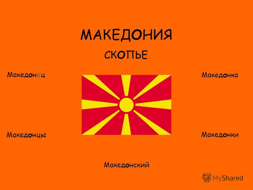ФЛАГ МАКЕДОНИЯ СКОПЬЕ Македонец Македонцы Македонка Македонки Македонский