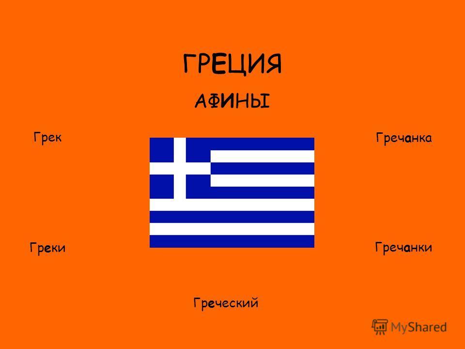 ФЛАГ ГРЕЦИЯ АФИНЫ Грек Греки Гречанка Гречанки Греческий