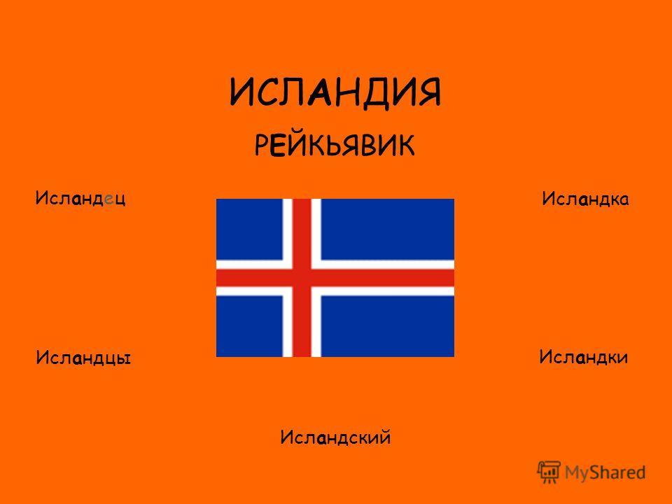 ФЛАГ ИСЛАНДИЯ РЕЙКЬЯВИК Исландец Исландцы Исландка Исландки Исландский