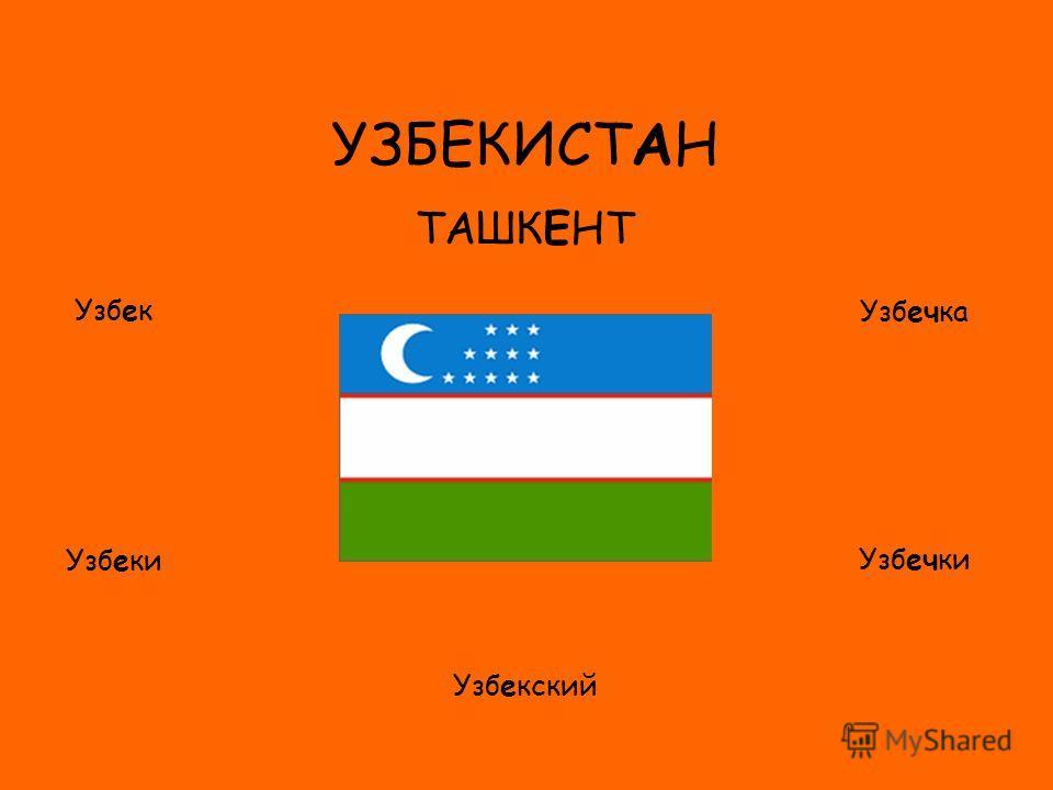 ФЛАГ УЗБЕКИСТАН ТАШКЕНТ Узбек Узбеки Узбечка Узбечки Узбекский