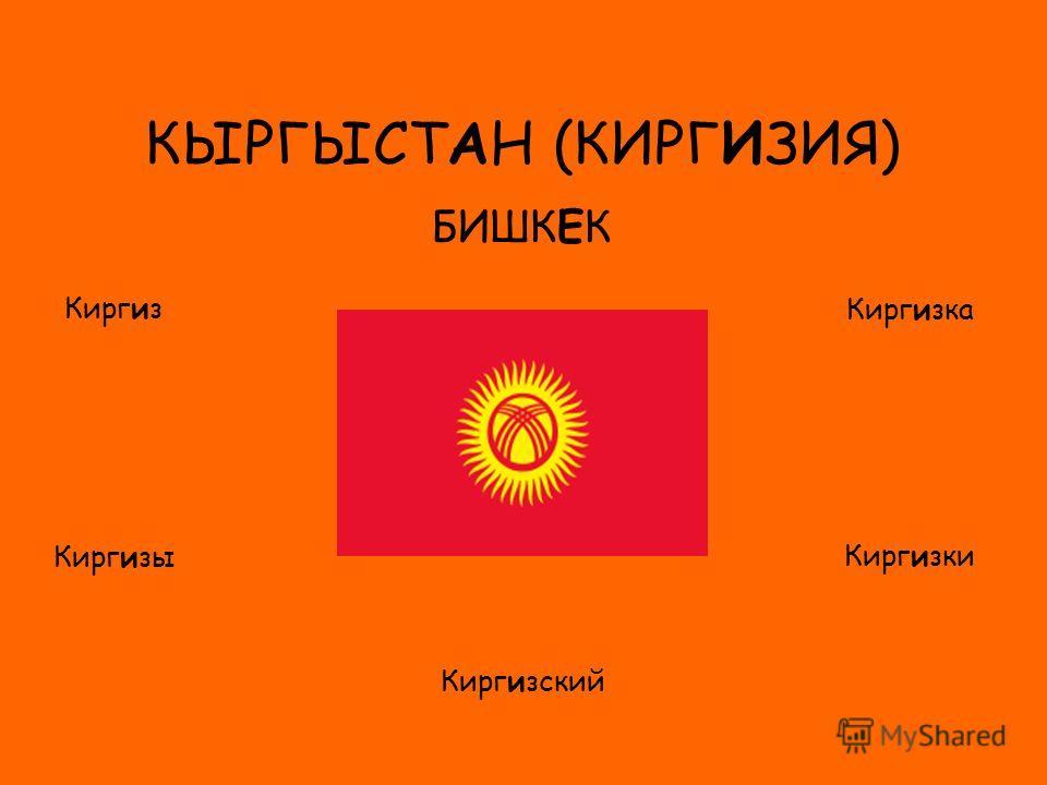 ФЛАГ КЫРГЫСТАН (КИРГИЗИЯ) БИШКЕК Киргиз Киргизы Киргизка Киргизки Киргизский