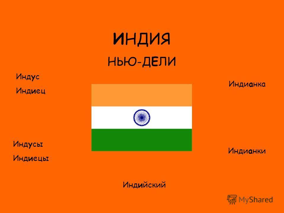 ФЛАГ ИНДИЯ НЬЮ-ДЕЛИ Индус Индиец Индусы Индиецы Индианка Индианки Индийский