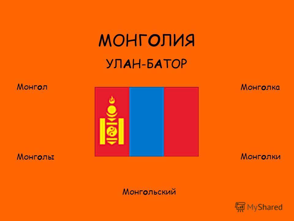 ФЛАГ МОНГОЛИЯ УЛАН-БАТОР Монгол Монголы Монголка Монголки Монгольский