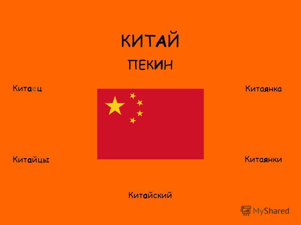 ФЛАГ КИТАЙ ПЕКИН Китаец Китайцы Китаянка Китаянки Китайский