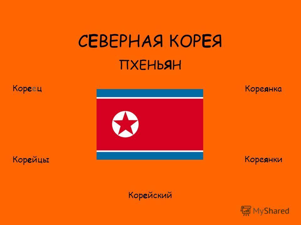 ФЛАГ СЕВЕРНАЯ КОРЕЯ ПХЕНЬЯН Кореец Корейцы Кореянка Кореянки Корейский