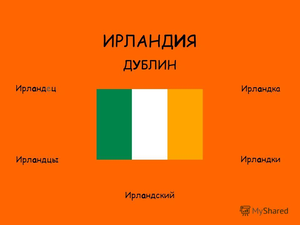 ФЛАГ ИРЛАНДИЯ ДУБЛИН Ирландец Ирландцы Ирландка Ирландки Ирландский
