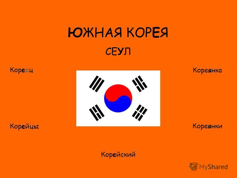ФЛАГ ЮЖНАЯ КОРЕЯ СЕУЛ Кореец Корейцы Кореянка Кореянки Корейский