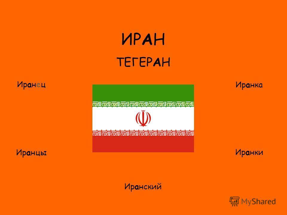 ФЛАГ ИРАН ТЕГЕРАН Иранец Иранцы Иранка Иранки Иранский